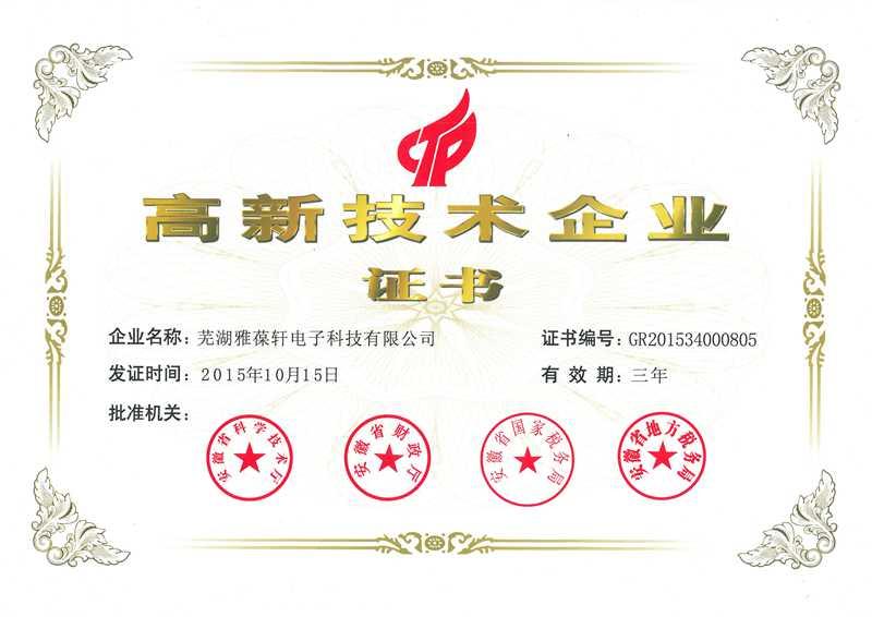 《高新技术企业》铜牌