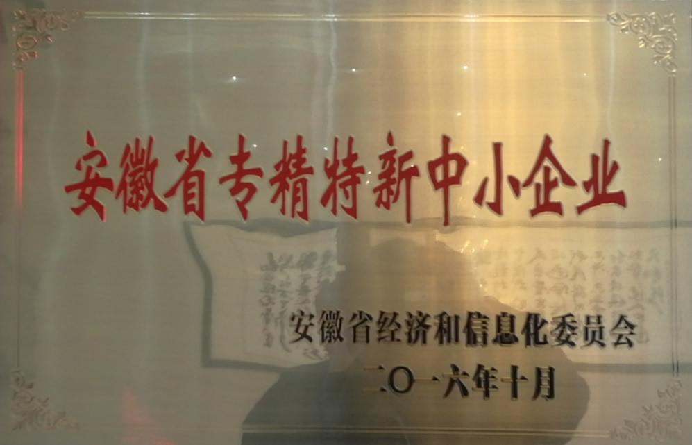 安徽省专精特产中小企业