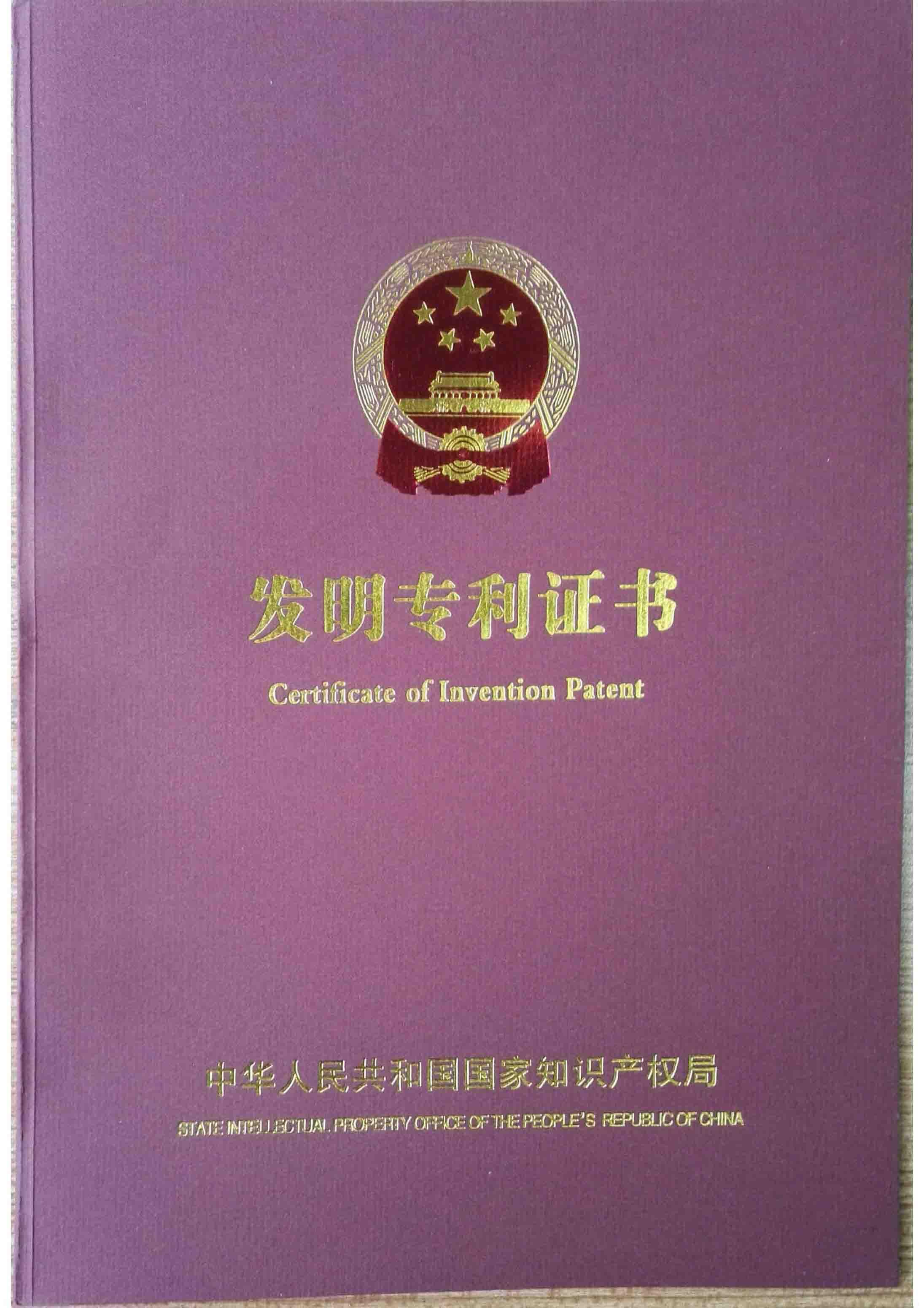 龙8国际登录发明证书