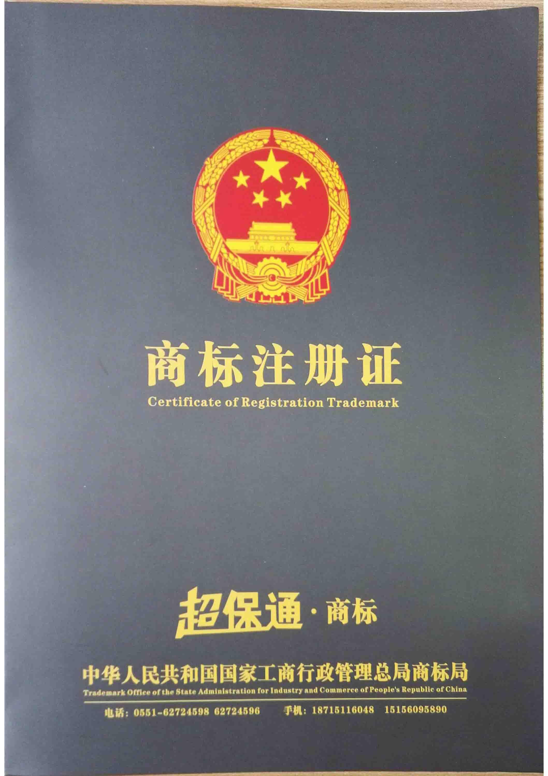 龙8国际登录商标注册