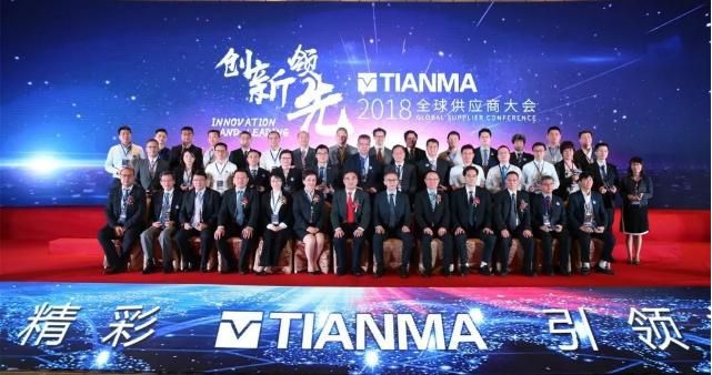 龙8国际登录应邀参加TIANMA2018全球供应商大会