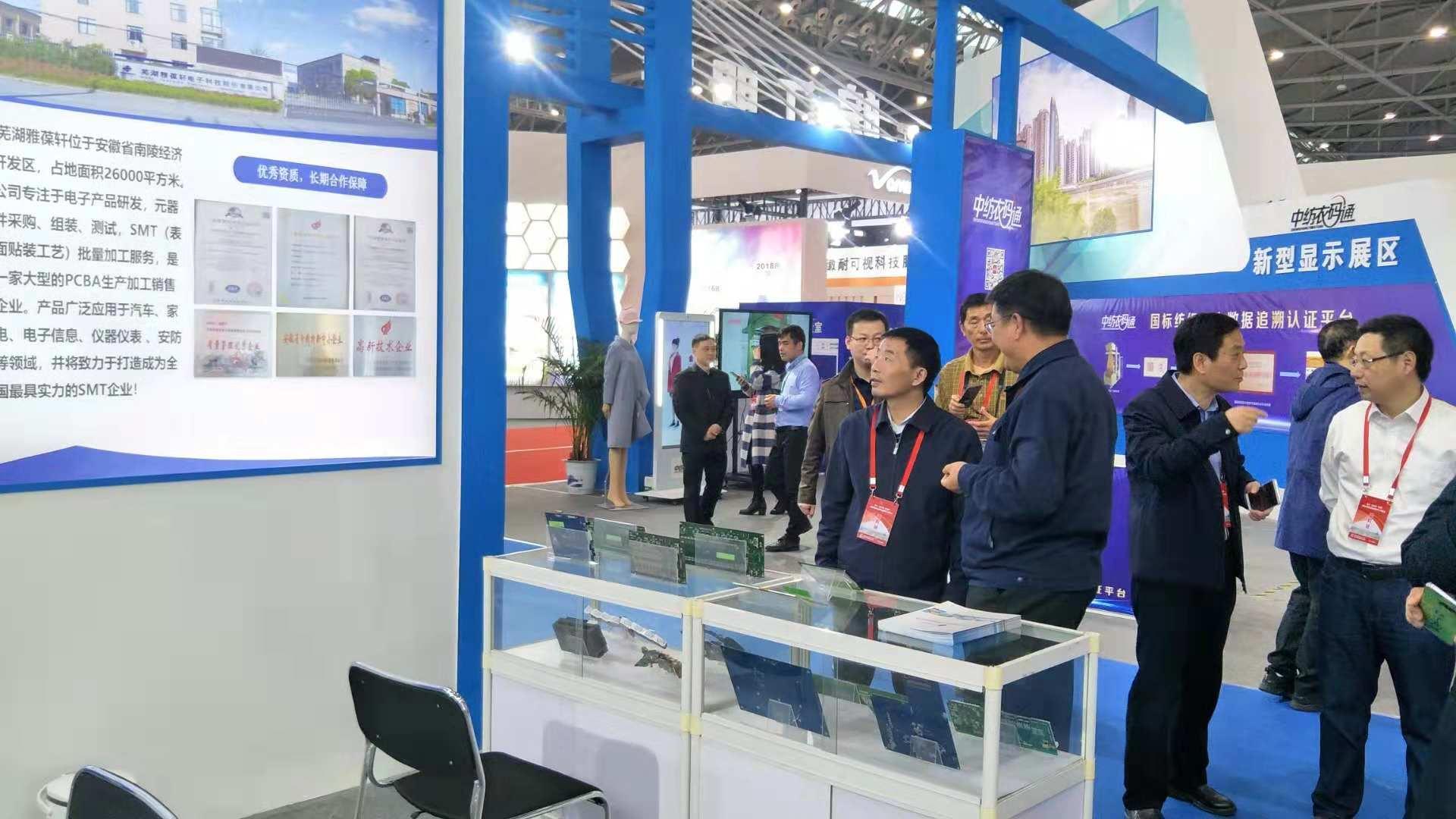 龙8国际登录受邀参加第十二届中国(合肥)国际家电暨消费电子博览会