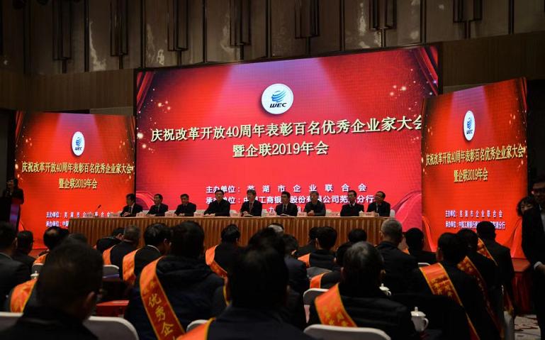 改革开放40周年--龙8国际登录董事长胡啸宇先生获评百名优秀企业家